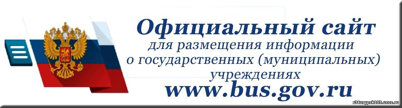 Официальный сайт государственных и муниципальных учреждений для размещения информации